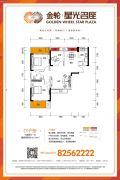金轮・星光名座3室2厅1卫95平方米户型图
