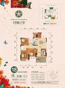 信昌・棠棣之华3室2厅2卫97平方米户型图