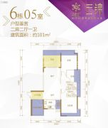 华都汇.铂金广场2室2厅1卫101平方米户型图