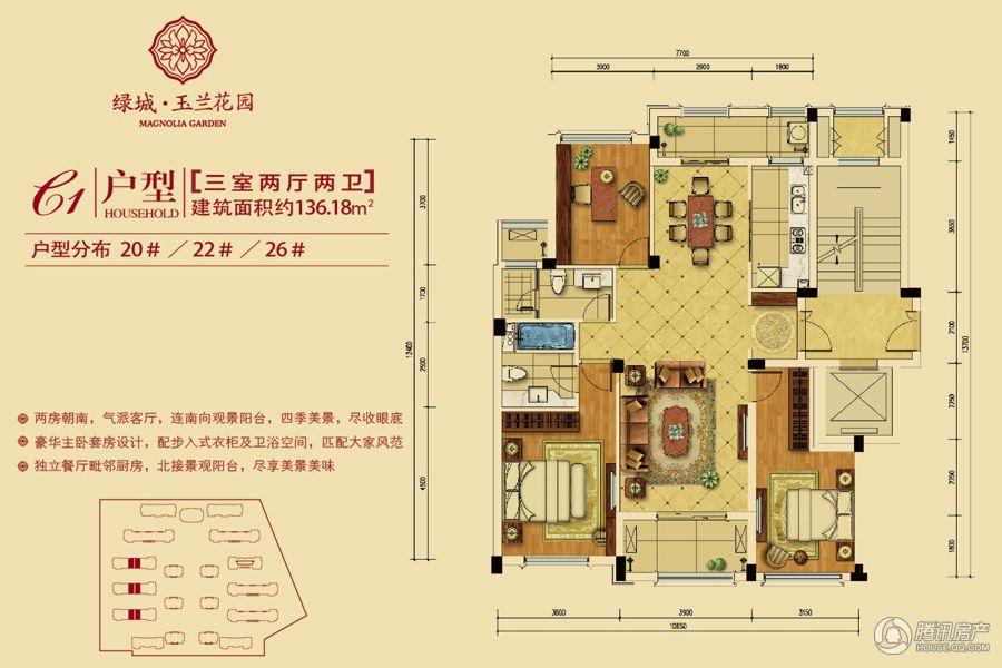 C1户型136.18㎡三室两厅两卫