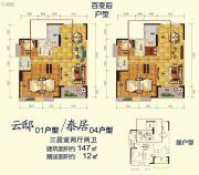 明日南湾4室2厅2卫147平方米户型图