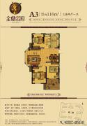 金鼎名府3室2厅1卫116平方米户型图