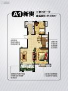 澳东印象城2室2厅1卫94平方米户型图