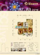 客家新世界3室2厅2卫112平方米户型图