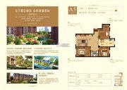 大悦城3室2厅1卫117平方米户型图