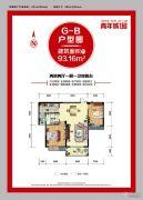 青年城1号2室2厅1卫93平方米户型图