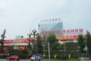 内江国际家居商贸城实景图