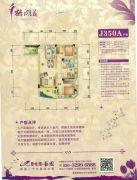碧桂园豪园3室2厅1卫82--84平方米户型图