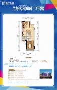 珠江・愉景新城1室1厅1卫48平方米户型图