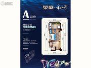 荣盛香水湾1室1厅1卫39平方米户型图