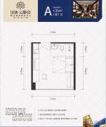 绿地iHome1室1厅1卫35平方米户型图