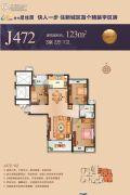 徐州碧桂园3室2厅1卫123平方米户型图