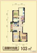 建发・北尚华庭3室2厅1卫103平方米户型图