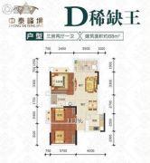 中泰峰境3室2厅1卫88平方米户型图