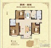 鹏洲 丽城3室2厅2卫124平方米户型图