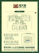 恒大城3室2厅2卫126--131平方米户型图