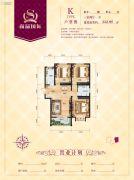 尚品国际3室2厅1卫112平方米户型图