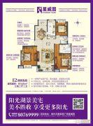 星威园 高层3室2厅2卫145平方米户型图