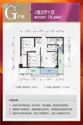 图腾・海博春天中心广场2室2厅1卫75平方米户型图