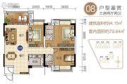 爱琴湾3室2厅2卫94平方米户型图