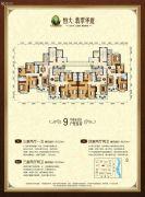 恒大翡翠华庭3室2厅1卫120--130平方米户型图