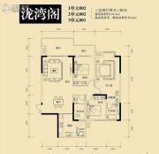 华商新外滩3室2厅2卫136平方米户型图