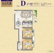 乐活美域2室1厅1卫88平方米户型图