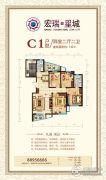 宏瑞国际星城4室2厅2卫142平方米户型图
