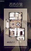 福港・书香壹号3室2厅1卫112平方米户型图