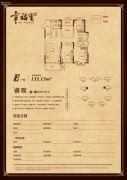 高速时代华府4室2厅2卫135平方米户型图