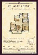 万科天伦紫台3室2厅2卫121平方米户型图