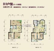 丽湖名居二期3室3厅2卫160平方米户型图