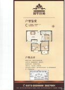 馨华佳苑3室2厅1卫98平方米户型图