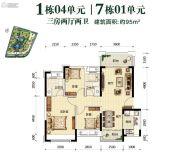 广乐颐景园3室2厅2卫95平方米户型图