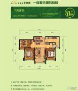 石家庄碧桂园3室2厅1卫103平方米户型图