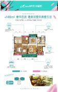 碧桂园翡翠湾4室2厅3卫146平方米户型图