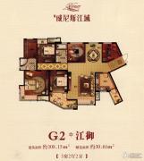 城泰威尼斯江域3室2厅2卫108平方米户型图