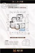 泸州恒大城3室2厅1卫89平方米户型图