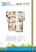 福星惠誉红桥城3室2厅1卫92--95平方米户型图
