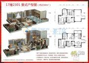 永兴国际城0室0厅0卫234平方米户型图