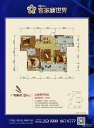 客家新世界3室2厅2卫126平方米户型图