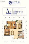 状元府3室2厅1卫101平方米户型图