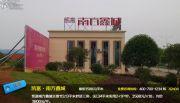 凯富南方鑫城实景图
