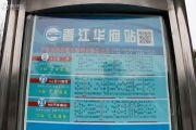 香江华府交通图