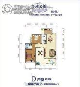 外滩公馆3室2厅2卫118平方米户型图