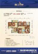 嘉和・梅江水岸4室2厅2卫136--145平方米户型图