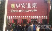 早安北京实景图