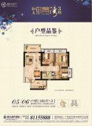 佛山恒大御景湾3室2厅1卫89平方米户型图