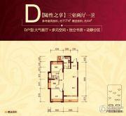 紫薇东进3室2厅1卫117平方米户型图