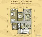 安康・金海湾3室2厅2卫126平方米户型图